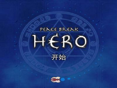 和平破裂之英雄
