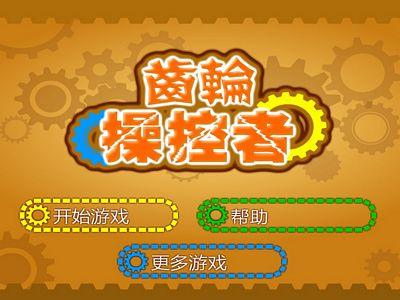 轉動齒輪:中文版