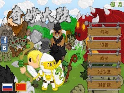 奇幻之地:中文版