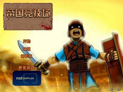 生死競技場:中文修改版