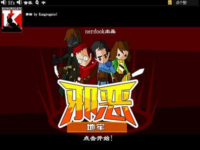 惡魔地牢:中文版