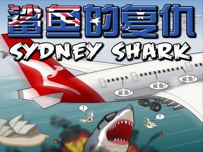 瘋狂大白鯊:中文版