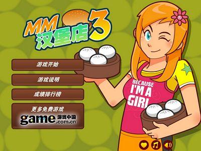 MM漢堡店3:中文版