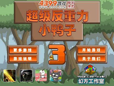 超級野鴨尋寶記3:中文版