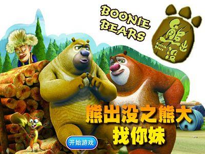 熊出沒來找碴