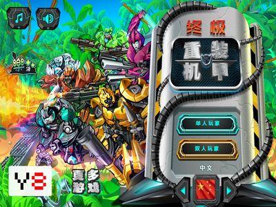 重裝機甲3:中文版