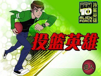 Ben 10 投籃高手:中文版