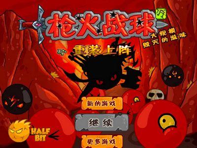 格鬥小球重裝上陣:中文版
