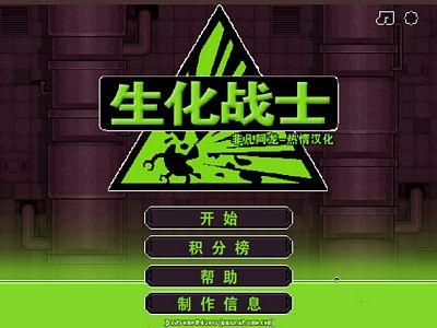 生化戰士:中文修改版