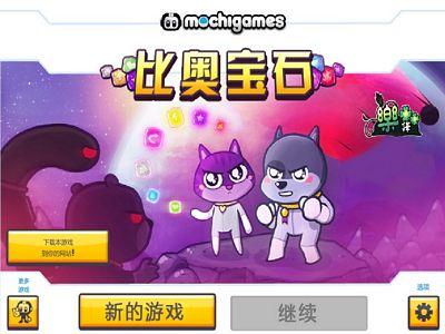 貓狗大作戰:中文版
