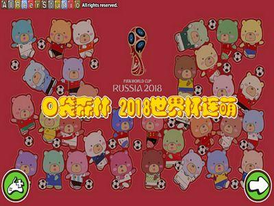 2018世界杯連萌