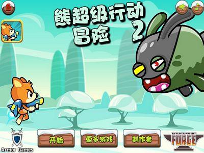 特務小熊2:中文版