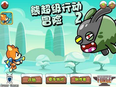 特務小熊2:中文修改版