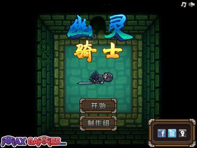 復活的騎士:中文版