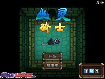復活的騎士:中文修改版