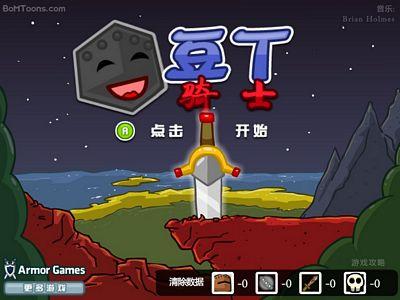 榮耀之劍:中文無敵版
