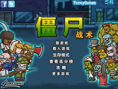 全民戰殭屍:中文版