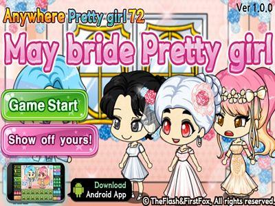 校園女孩:五月的新娘