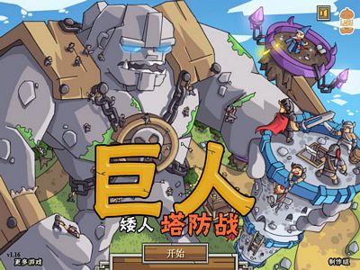 巨人之戰:中文版