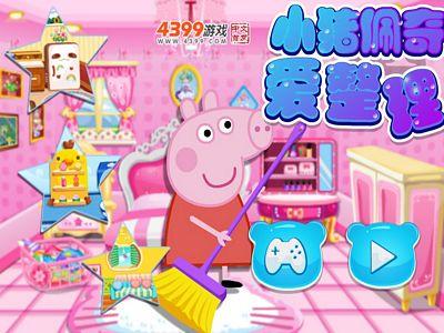 小豬偑奇愛整理