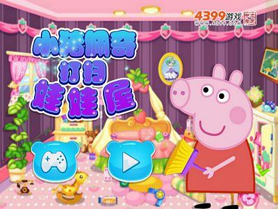 小豬佩奇打掃娃娃屋