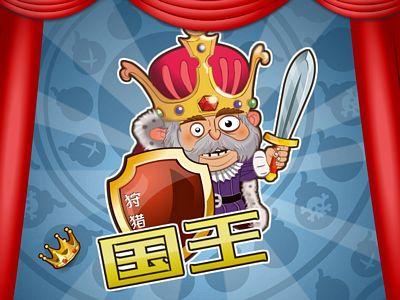 國王戰殭屍:中文版