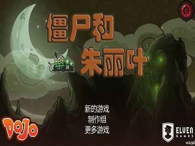 殭屍與朱麗葉:中文修改版