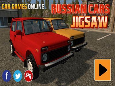 俄羅斯汽車拼圖