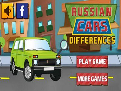 俄羅斯汽車找不同
