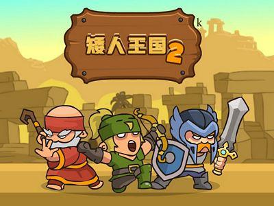 矮人王國保衛戰:中文版