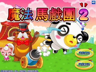 魔法馬戲團2:中文版