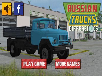 俄羅斯卡車找不同