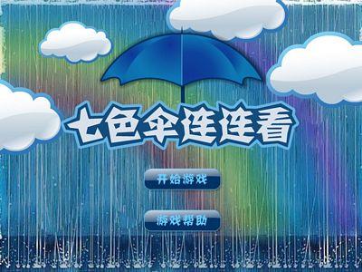 七色傘連連看