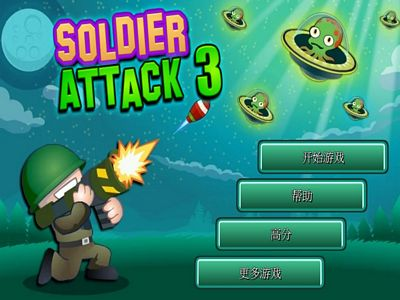 進攻吧士兵3